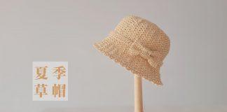 Rafya İp Şapka